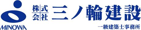 株式会社三ノ輪建設